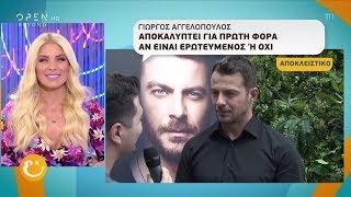 O Γιώργος Αγγελόπουλος αποκαλύπτει αν είναι ερωτευμένος ή όχι - Ευτυχείτε! 3/6/2019 | OPEN TV
