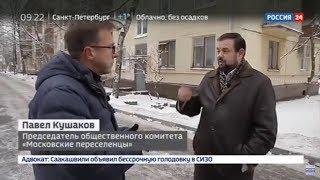 Павел Кушаков - Реновация близко - Городские технологии - Специальный репортаж Дмитрия Щугорева