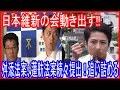 日本維新の会『目指せ!100本法案がオモシロすぎる!過去の政治問題を法案化目指しわかりやすく説明【2016年9月
