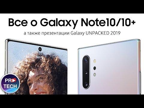 Вся презентация Samsung Galaxy Note10 и Note10+ за 6 минут на русском. Galaxy Unpacked 2019