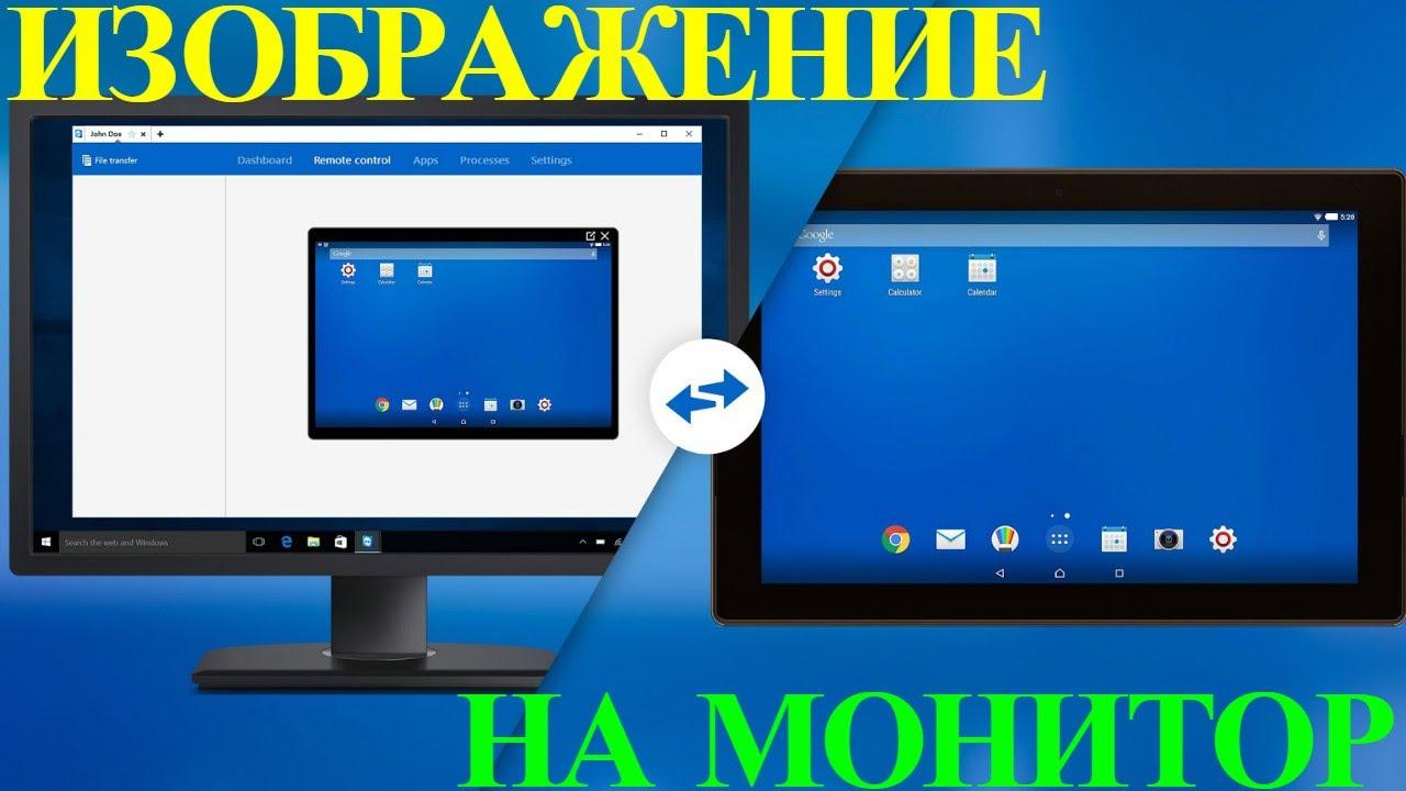 как с компьютера вывести изображение на планшет