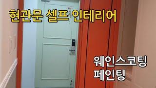 SUB) 현관문 셀프 인테리어 ㅣ 아파트 현관문 액자몰…
