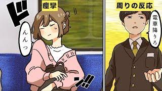 【漫画】トゥレット症候群になるとどうなるのか?【マンガ動画】 thumbnail