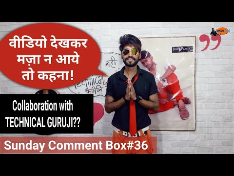 Technical Guruji Collaboration??| My Smart support Comment| Sunday Comment Box#36