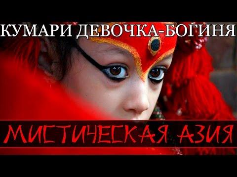 Мистическая Азия — Кумари девочка-богиня (документальные фильмы)