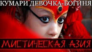 Мистическая Азия — Кумари девочка-богиня (документ...
