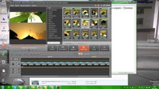 Видео урок по программе Movavi Video Editor 9
