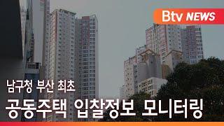 [부산]남구청 부산 최초 '공동주택 입찰정보 모…