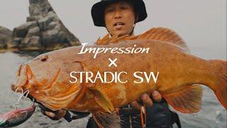 "Impression × STRADIC SW ー上津原勉がストラディックSWの""インプレッション""について語る"