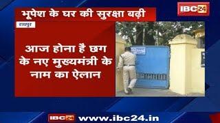 Raipur News CG: Bhupesh Baghel के घर की सुरक्षा बढ़ी