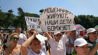 Пострадавшие от махинаций с недвижимостью вышли на митинг в Геленджике