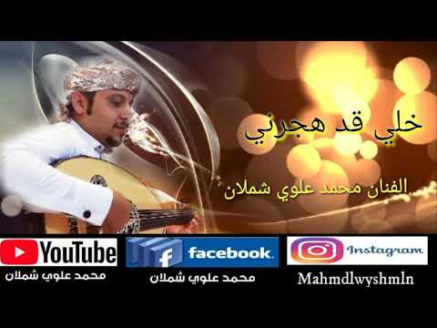 خلي قد هجرني || الفنان محمد علوي شملان || شرح لحجي لن تمل من سماعها ولأول مره (حصريآ )