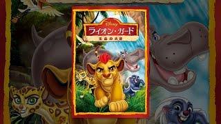 ライオン・ガード/生命の大地 thumbnail