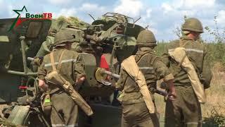 Военное обозрение (04.09.2018) Стрельба артиллерии