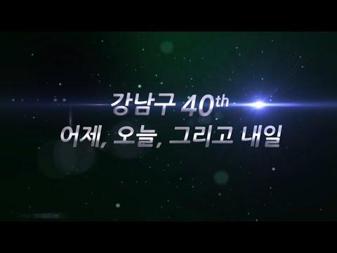 2016 강남구 홍보영상 이미지