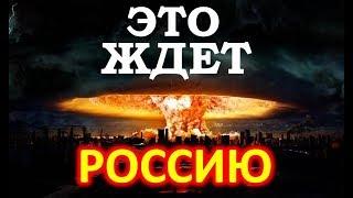 Судьба РОССИИ после 3 мировой ВОЙНЫ... ПРОРОЧЕСТВО ОТ БОГА. Часть 1.