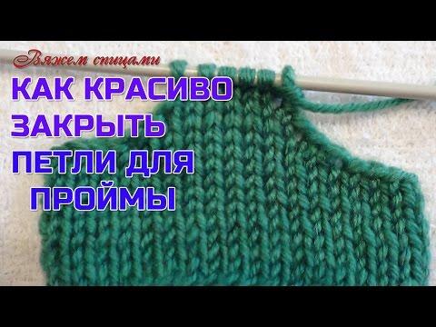 Как убавлять петли при вязании спицами для проймы