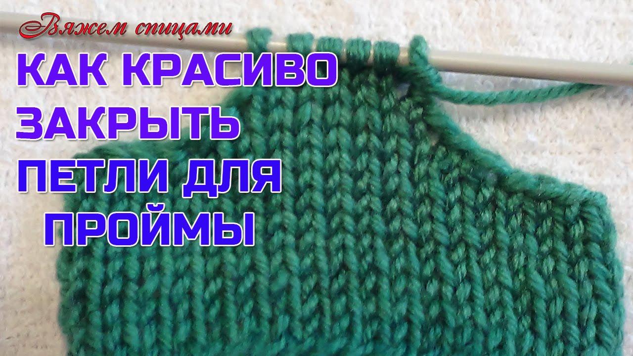 Как убавить петли при вязании рукава спицами 92