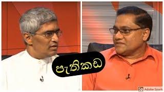 Pathikada  Sirasa TV 08th October 2019 Thumbnail