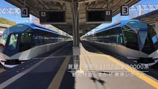 [展望を満喫!] 11/12 近鉄50000系 観光特急しまかぜ  名古屋〜賢島間 乗車レポート