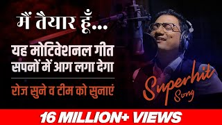Main Taiyaar hoon | Best Motivational song in Hindi | Dr Ujjwal Patni