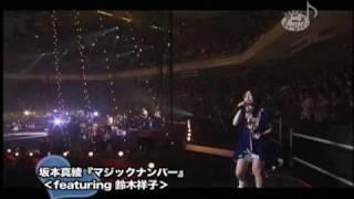 坂本真綾 - マジックナンバー