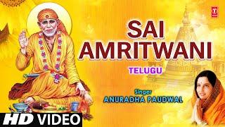 Sai Amritwani Telugu By Anuradha Paudwal [Full Telugu Song]