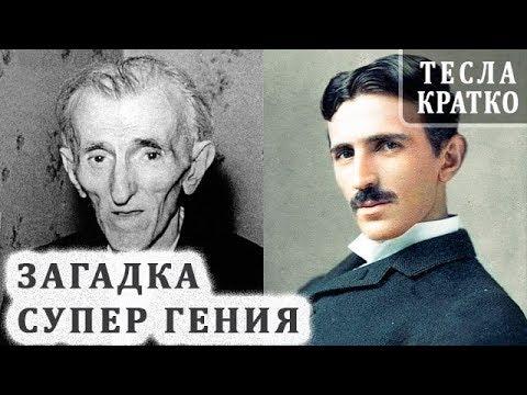 Никола Тесла. Интересные