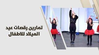 تمارين رقصات عيد الميلاد للاطفال - ريما عامر