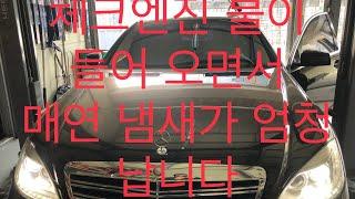 벤츠 W221 S600 세컨드리 에어펌프, 릴레이 교환…