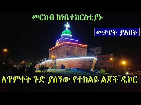 Ethiopia |   ጉድ እኮ ነው አደባባዩ ላይ  መርከብ ከነቤተክርስቲያኑ ሰሩ |  ጥምቀት  | Epiphany  |