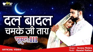 Dal Badal (official video)  Seema Mishra  New Rajasthani Song 2019  Veena music