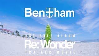 2017.07.26 Release Bentham 1st Full Album「Re: Wonder」 【全13曲収...