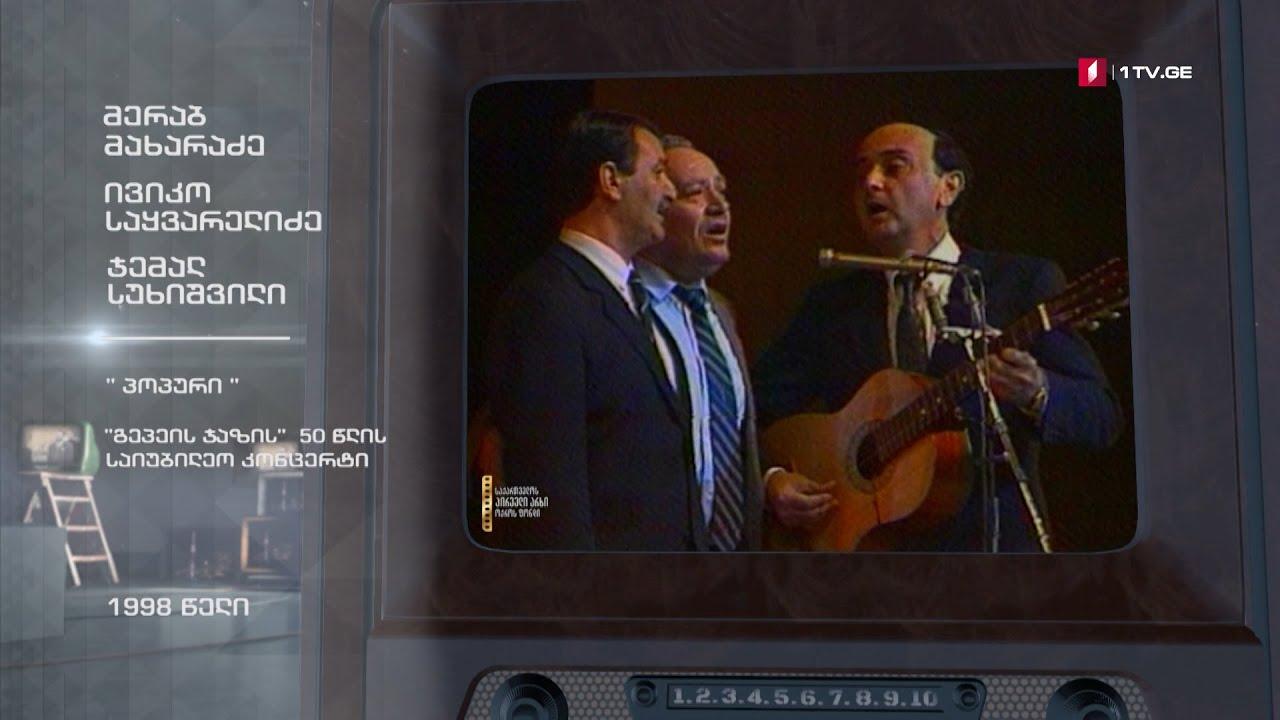 ტელემუზეუმი-პოპური-გეპეის-ჯაზის-50-წლის-იუბილე