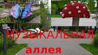 Сквер у филармонии ''Музыкальная аллея''. г.Мурманск.