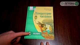 Підручник Літературне читання 4 клас (нова програма 2015) Коченгіна Коваль
