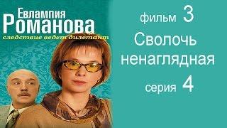 Евлампия Романова Следствие ведет дилетант фильм 3 Сволочь ненаглядная 4 серия