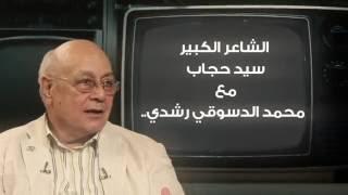 أنتظروا الشاعر الكبير سيد حجاب مع محمد الدسوقي رشدي.. ليتحدث عن أسرار جديدة في حياتة في قصر الكلام