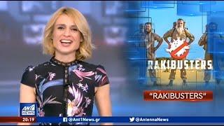 RAKIBUSTERS !! Ψεκάζοντας με ΡΑΚΗ την Ρίτσα Μπιζόγλη 😍😂