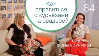 84 - Что делать когда случаются курьёзы на свадьбе? / Свадебный блог Ирины Корневой