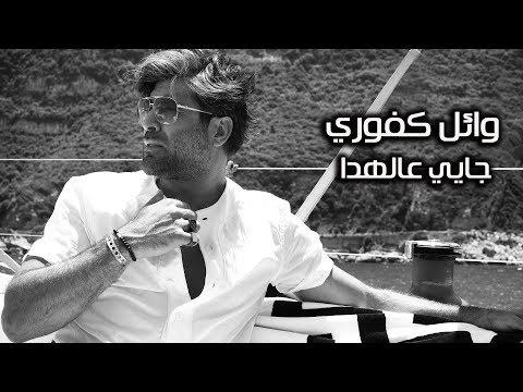 Wael Kfoury ... Jayyi Aal Hada - Lyrics  Video   وائل كفوري ... جايي عالهدا - بالكلمات