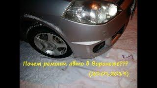 Почем ремонт авто в Воронеже??? (г.Воронеж, 20.01.2019)