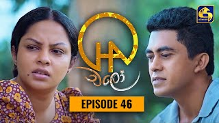 Chalo    Episode 46    චලෝ      14th September 2021 Thumbnail
