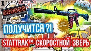 Контракты Обмена : StatTrak™ M4A1-S | Скоростной зверь - Получится?!