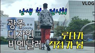 [VLOG] 난생 처음으로 전시회를 가 보았습니다🥰 feat. 광주 디자인 비엔날레