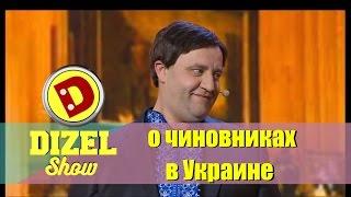 Лучшие приколы 2016: о чиновниках в Украине | Дизель шоу подборка приколов