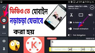 How to make mobile 3d animation in kinemaster | kinemaster video editing app android mobile Bangla