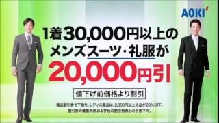 AOKI CM「下取りキャンペーン!」 上戸彩 剛力彩芽 https://youtu.be/QR...