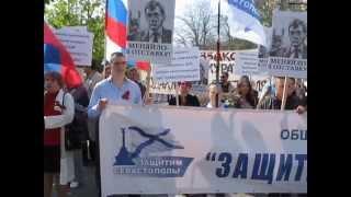 Первомайская демонстрация в Севастополе(, 2015-05-02T07:08:16.000Z)