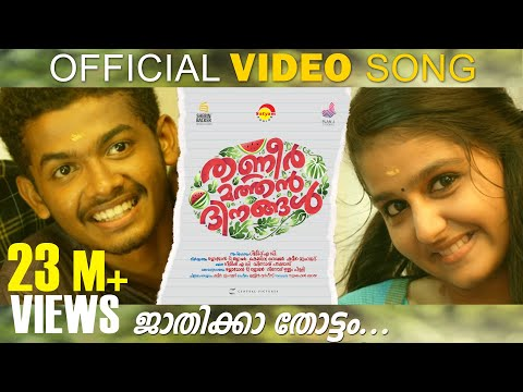 Jaathikkathottam | Official Video Song HD | Thanneer Mathan Dinangal | Vineeth Sreenivasan